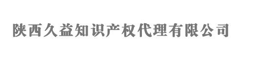 西安商标注册_代理_流程_费用
